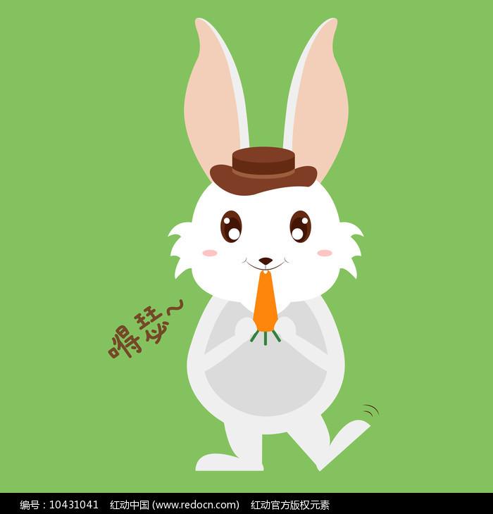 原创矢量12生肖兔子嘚瑟表情包元素图片