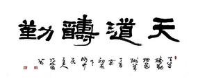 天道酬勤中国毛笔字书法字