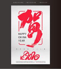 2020鼠年贺年海报