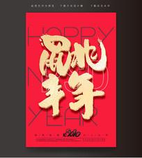2020鼠兆丰年书法海报