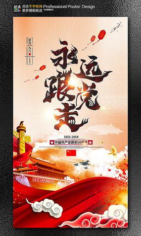 7月1日中国共产党建党98年海报