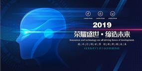 AI人工智能互联网蓝色科技展板