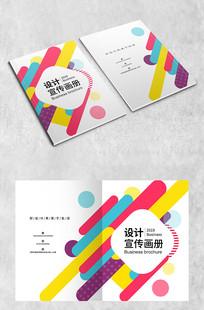 炫彩设计画册封面