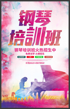 创意钢琴招生海报