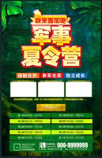创意军事夏令营宣传海报设计