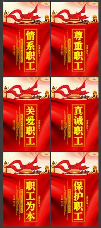 创意职工工会标语宣传展板