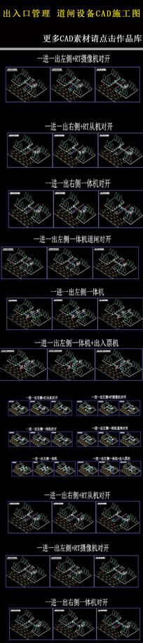 出入口管理 道闸设备CAD施工图