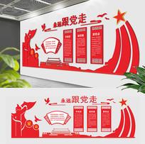 党建活动室文化墙设计