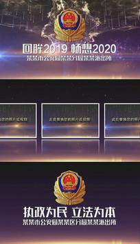 党政公安警察图文宣传会声会影视频模板