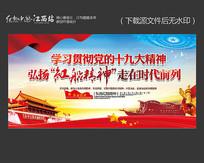 大气红船精神宣传展板设计