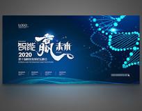 大气智能赢未来科技会议背景板