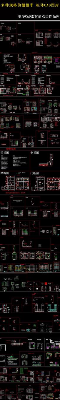 多种规格的榻榻米CAD图库