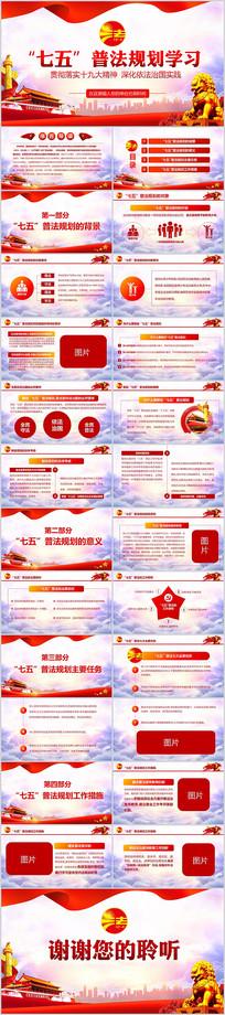 法制宣传宪法日七五普法规划宣传PPT模板