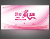 粉丝女性科技会议背景板