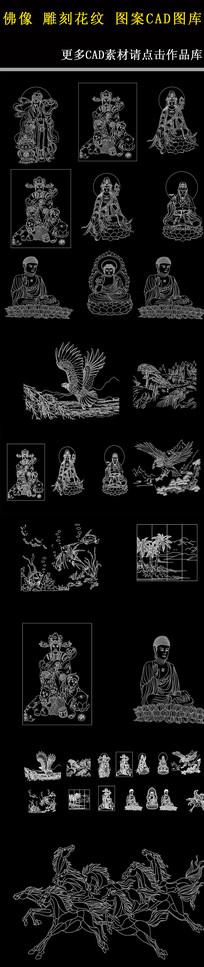 佛像 雕刻花纹图案CAD图库