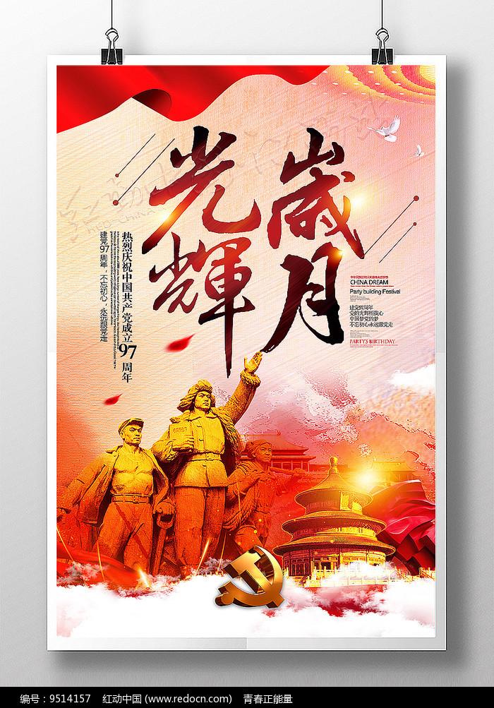 光辉岁月七一建党节海报图片