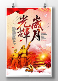 光辉岁月七一建党节海报