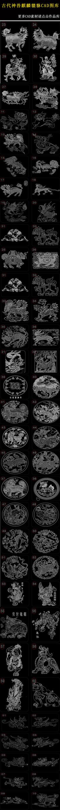 古代神兽麒麟貔貅CAD图库