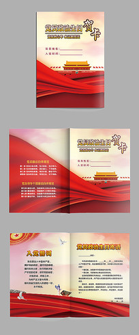 红色党员政治生日卡模板