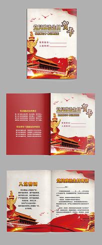 红色大气党员政治生日卡模板