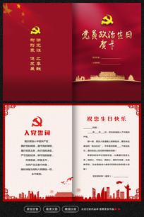 红色高档党员政治生日贺卡