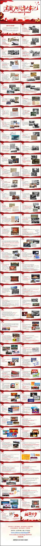 建国70周年大事记PPT课件