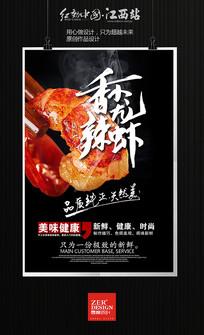 简约美食麻辣小龙虾海报设计