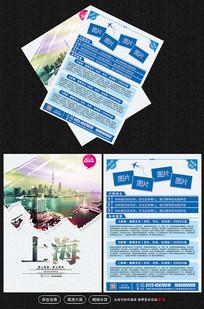 简约上海旅游宣传单