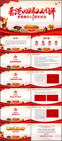 纪念香港回归22周年PPT模板