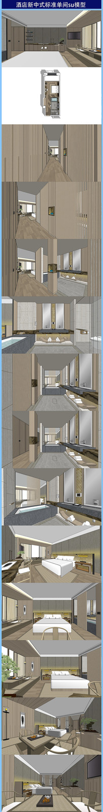 酒店新中式标准单间su模型