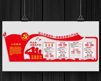 两学一做党员之家党建文化墙