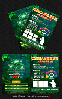 绿色清新军事夏令营宣传单设计