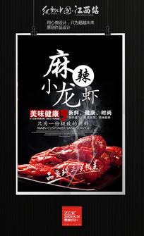 美食麻辣小龙虾海报设计