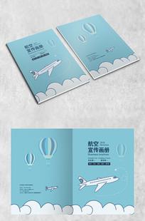 浅蓝航空画册封面