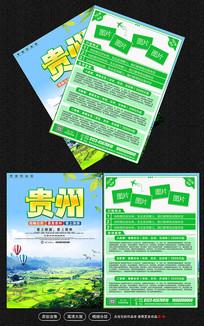 清晰绿色贵州旅游宣传单