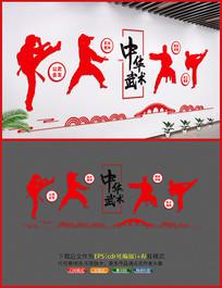 跆拳道武术雕刻文化墙