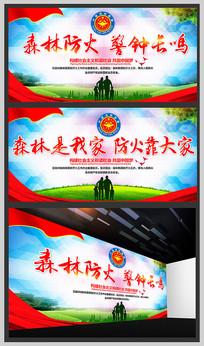 森林防火公益广告宣传展板