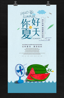 商超夏季暑假促销大暑节气海报