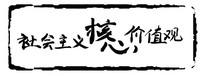 社会主义核心价值观艺术字体