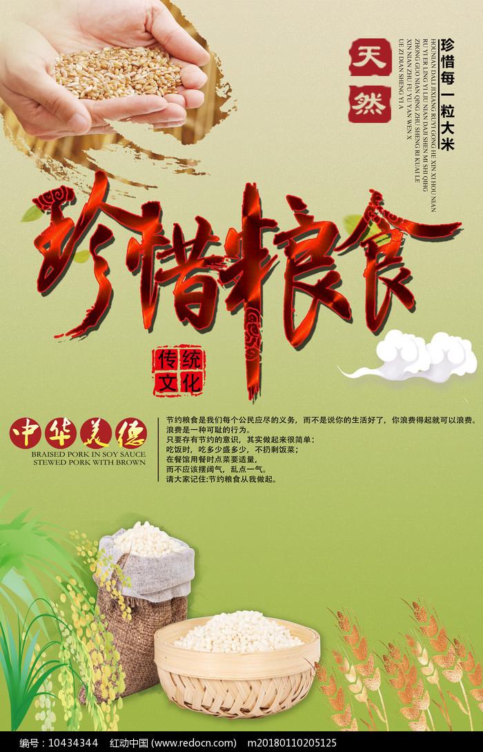 食堂文化珍惜节约粮食海报图片
