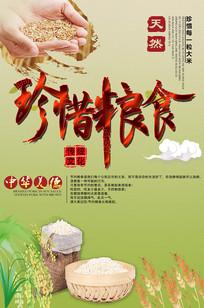 食堂文化珍惜节约粮食海报