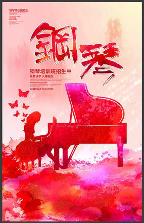 水彩钢琴培训班招生海报