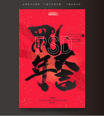 鼠年大吉书法字体