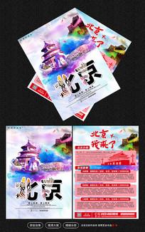 唯美创意北京旅游宣传单