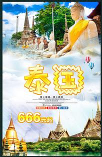 唯美泰国旅游海报设计