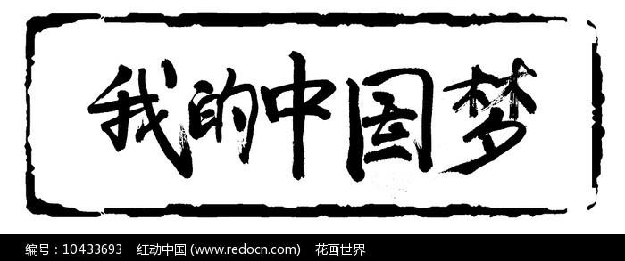 我的中国梦原创字体图片