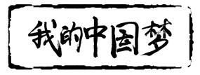 我的中国梦原创字体
