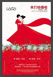 我们结婚啦新郎新娘海报