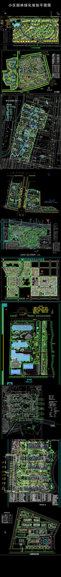 小区园林规划设计总图