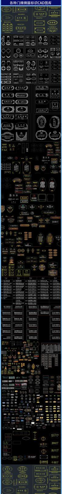 新版门牌牌匾标识CAD图库